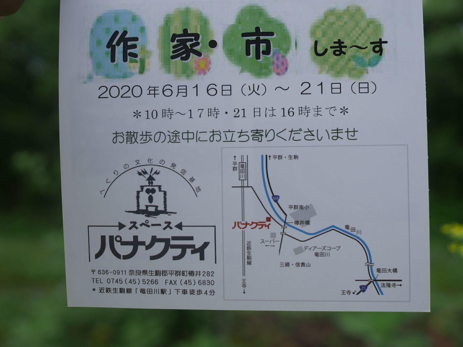 200616panactdm2.jpg